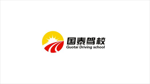 国泰驾校标志设计