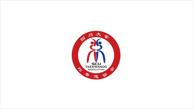 四川大学跆拳道协会标志设计