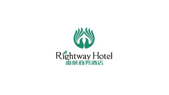 雨威商务酒店Right Way Hotel标志设计
