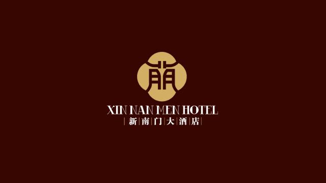 新南门大酒店标志设计