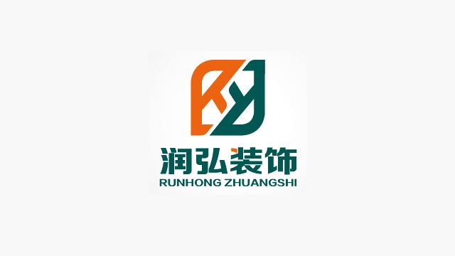 深圳市润弘装饰有限公司标志设计