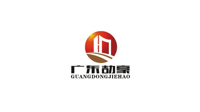 广东劼豪建筑装饰工程有限公司标志设计