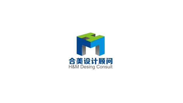 香港合美设计顾问有限公司.H&M Desing Consuit ant Ltd.co标志设计