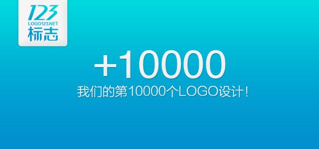 我们的第10000个logo设计