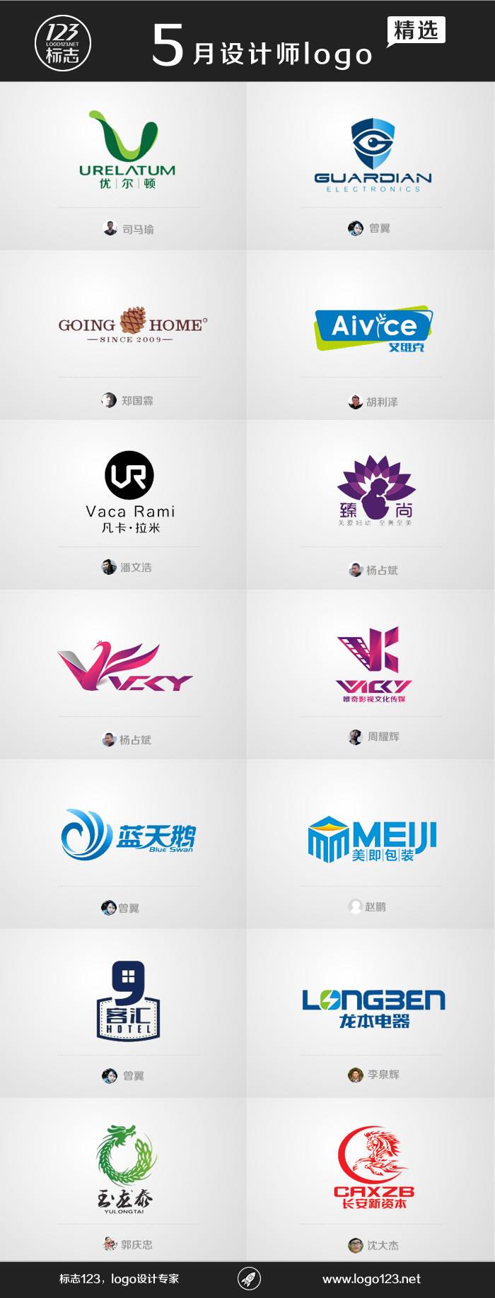 标志123-5月原创logo设计精选