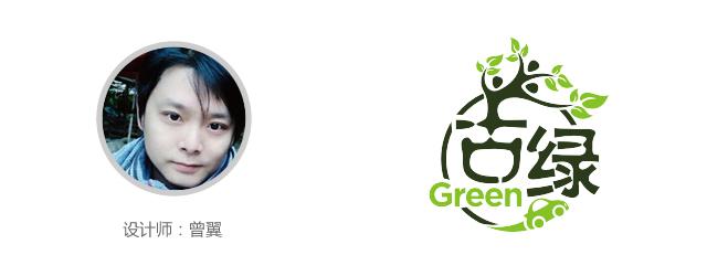 4号作品:古绿Green企业logo(设计师:曾翼)