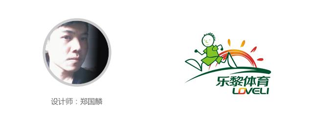 6号作品:乐黎体育公司logo(设计师:郑国麟)
