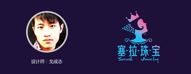 9号作品:深圳市塞拉珠宝有限公司标志设计(设计师:戈成志)