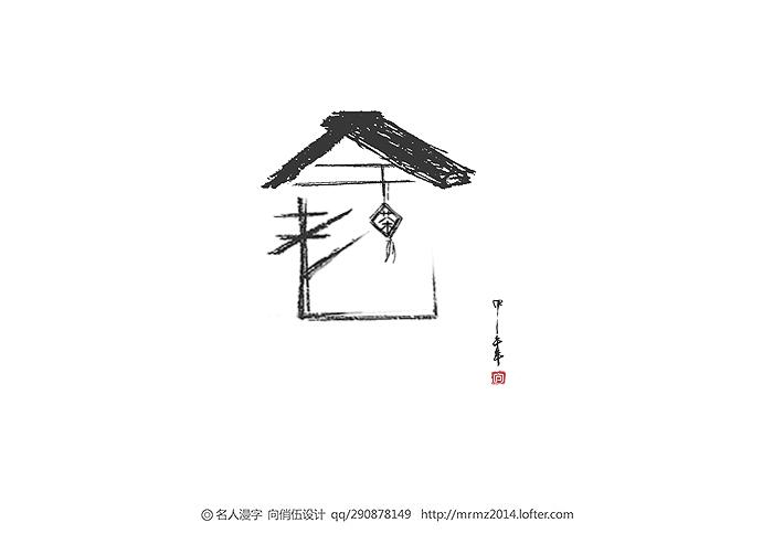 老舍(1899年2月3日—1966年8月24日,原名舒庆春,代表作:茶馆、骆驼祥子…)