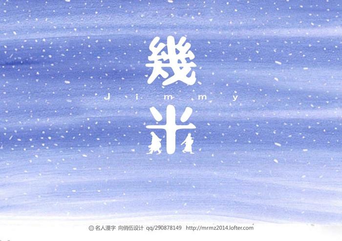 幾米(本名廖福彬,台灣著名繪本作家,代表作:向左走向右走…等)