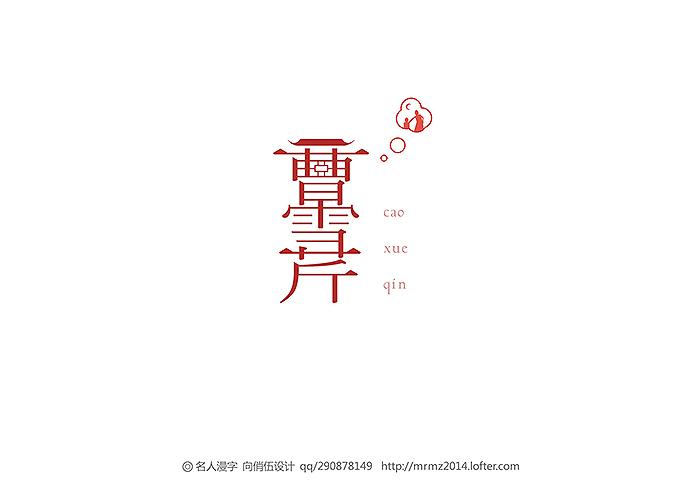 曹雪芹(约1715-约1763,代表作:红楼梦)