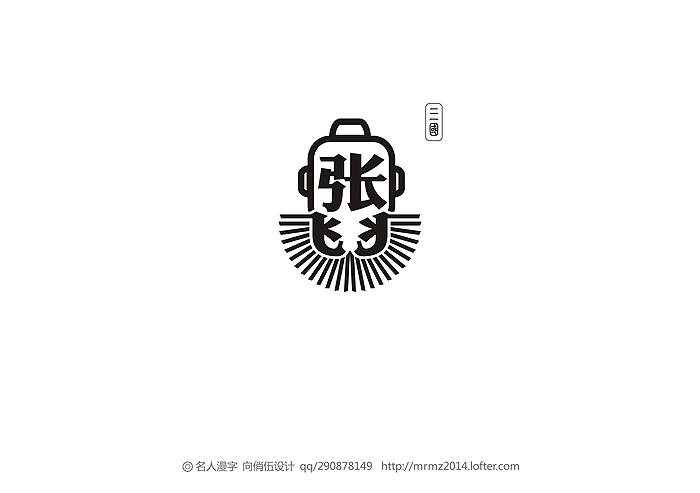张飞(167—221年,字益德,五虎上将)
