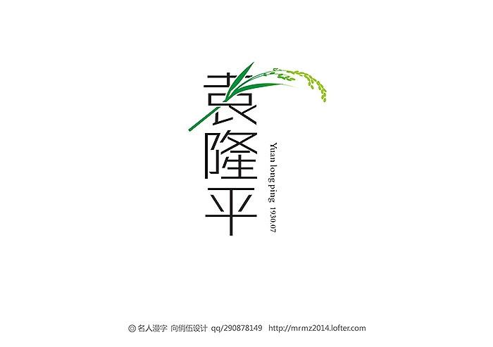 """袁隆平(中国""""杂交水稻之父"""")"""