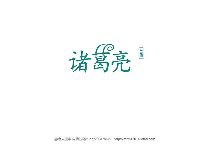 """诸葛亮(181-234年,字孔明,世称""""智圣"""")"""