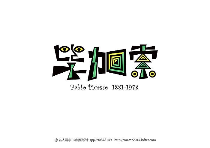 毕加索(西班牙画家,立体画派创始人)