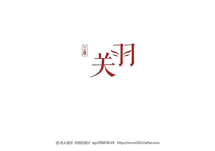 关羽(162-220年,字云长,世称:武圣)