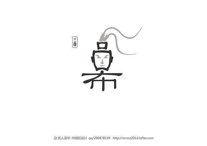 吕布(?-199年,字奉先,三国名将)