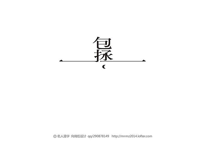 包拯(公元999-公元1062年,字希仁,世称:包青天)