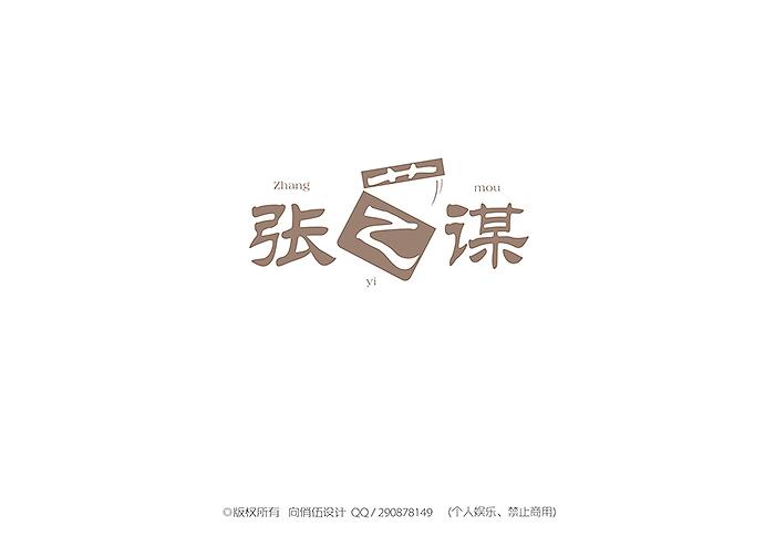 张艺谋(导演、代表作力推:活着)