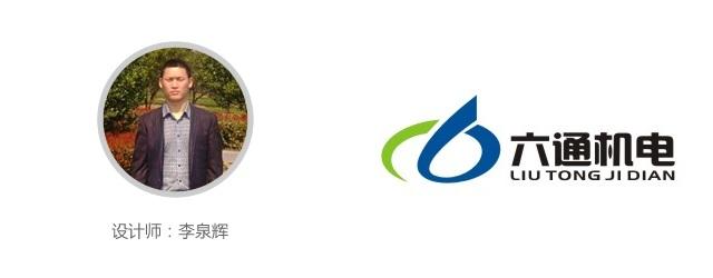 2号作品:西安六通机电工程有限公司logo设计(设计师:李泉辉)