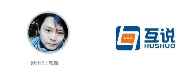 3号作品:互说信息科技有限公司logo设计(设计师:曾翼)