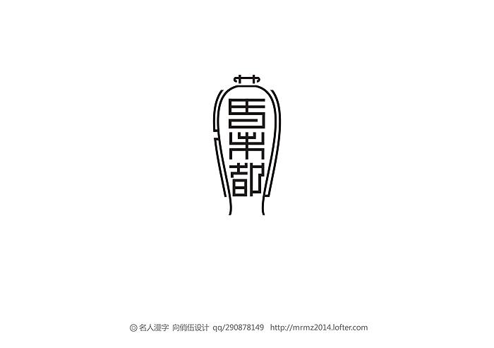"""马未都(收""""藏""""马未都,中国首位开私人博物馆的人)"""