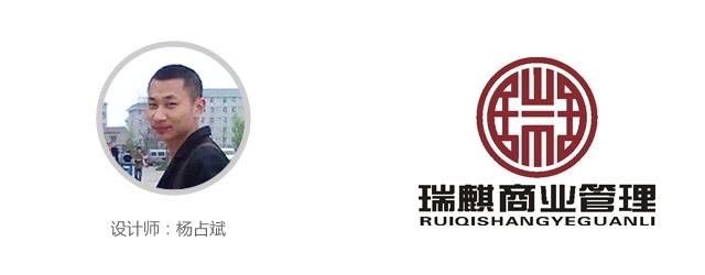 6号组品:湖北瑞麒商业管理有限公司商标设计(设计师:杨占斌)