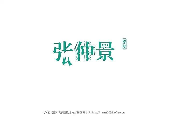 张仲景(约公元150~219年,世称医圣。代表作:伤寒论)