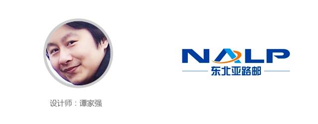 9号作品:东北亚路邮(NALP)企业标志(设计师:谭家强)