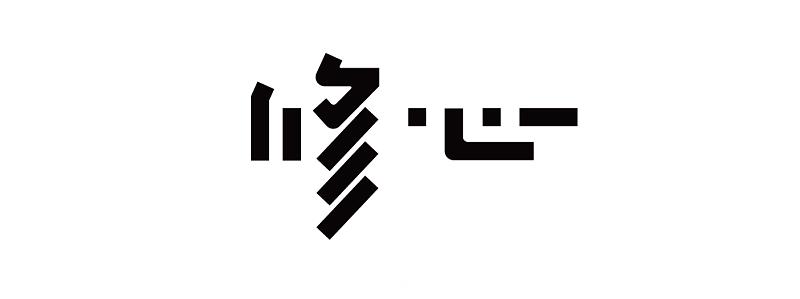 好像还不错,识别性和意境都有了,接下来我们根据这个字体骨架进行深入刻画。