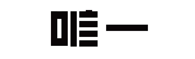 用矩形工具将字体骨架搭建好,笔画更为单纯。