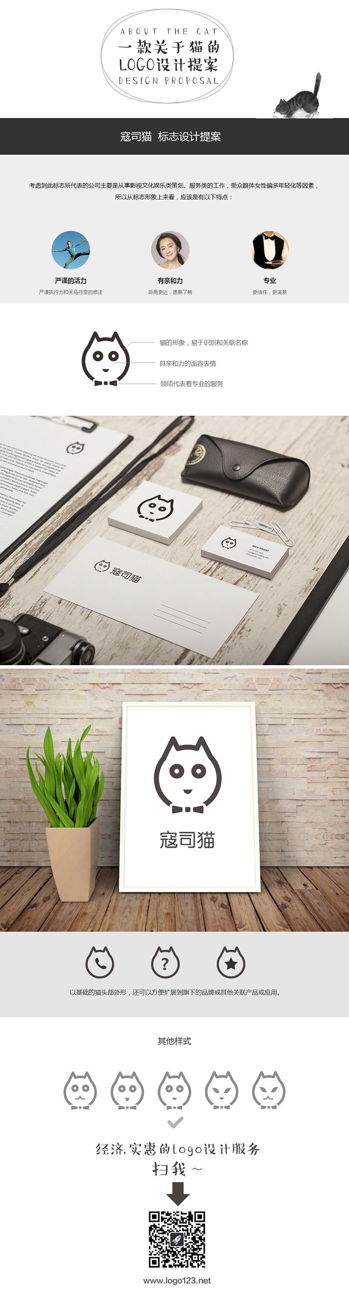 一款关于猫的logo设计提案