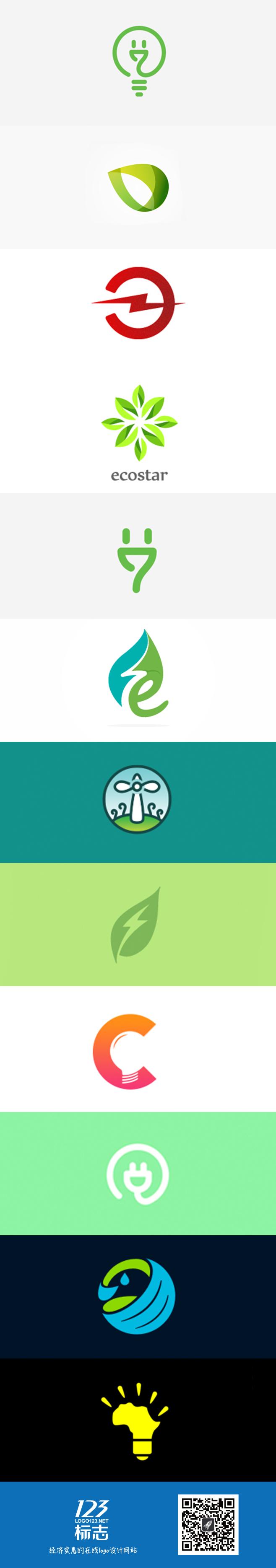 一组极简风格的环保能源元素logo设计集锦