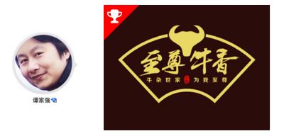 """""""至尊牛香""""火锅店logo设计 - 餐厅logo案例分享12"""