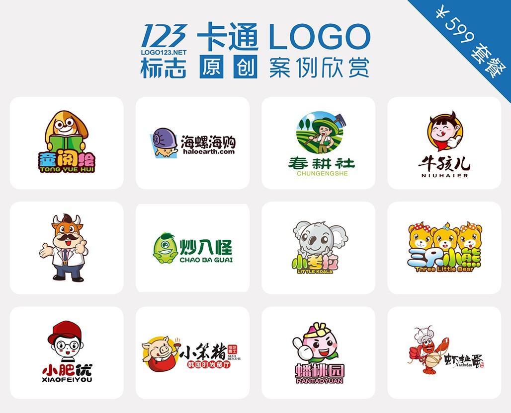 123标志原创卡通吉祥物logo设计欣赏