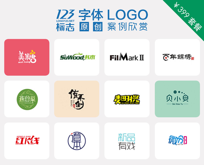 123标志原创字体logo设计案例欣赏