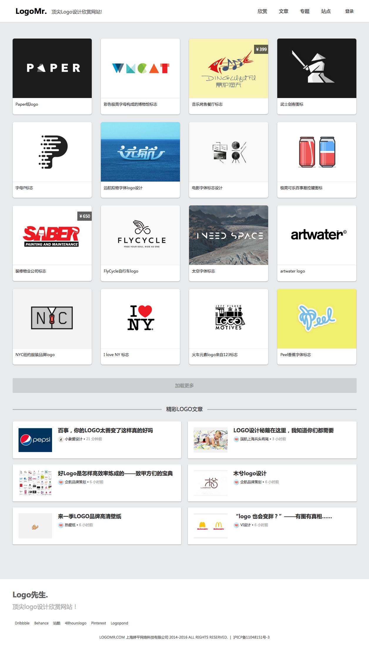 Logo先生,顶尖的logo设计欣赏网站!1