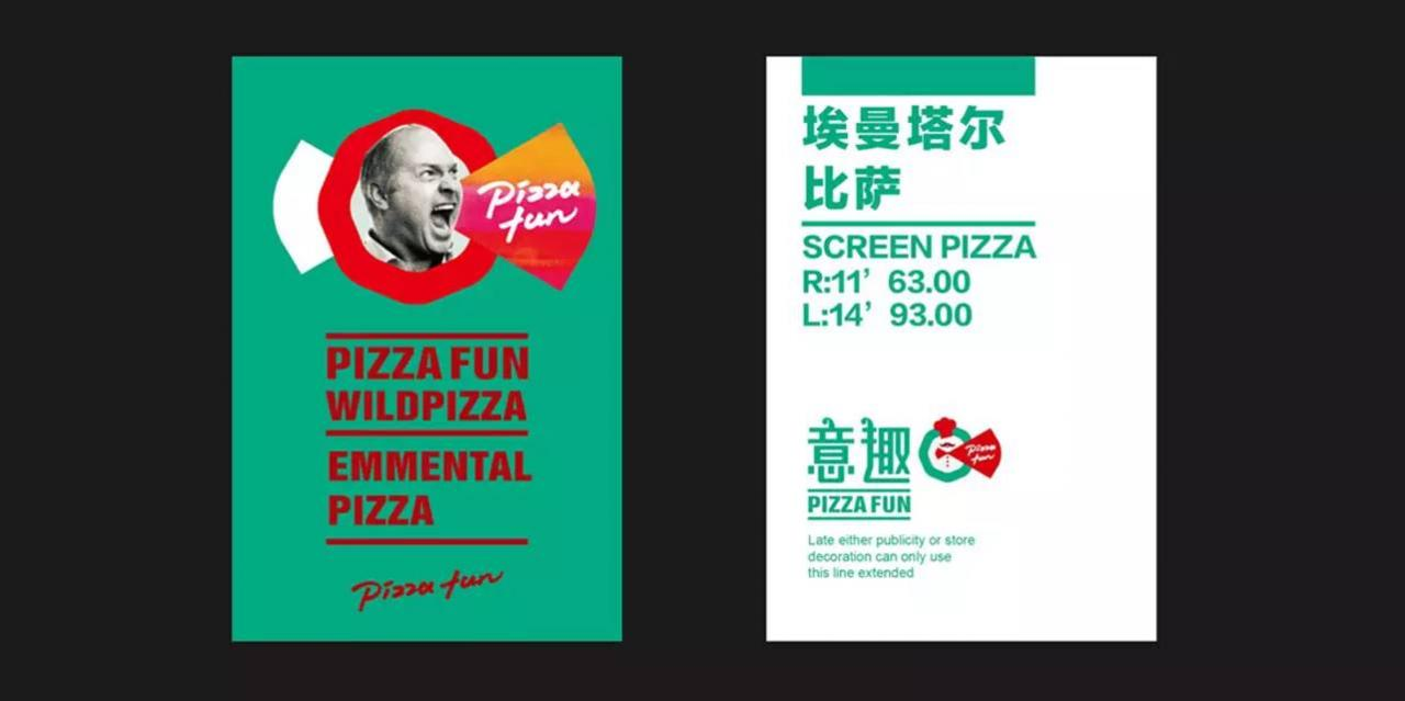 一组充满意式风情的披萨(Pizza)美食品牌