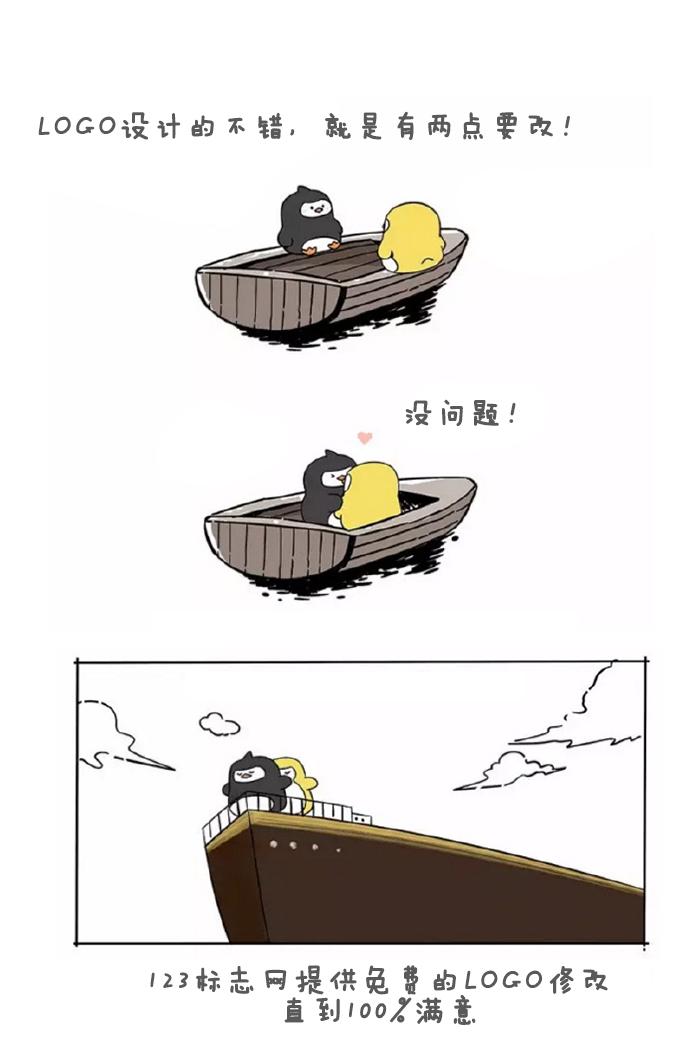 和设计师朋友友谊的小船说翻就翻,那是因为你没用123标志网!11
