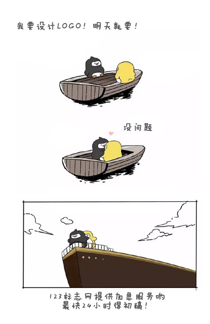 和设计师朋友友谊的小船说翻就翻,那是因为你没用123标志网!4
