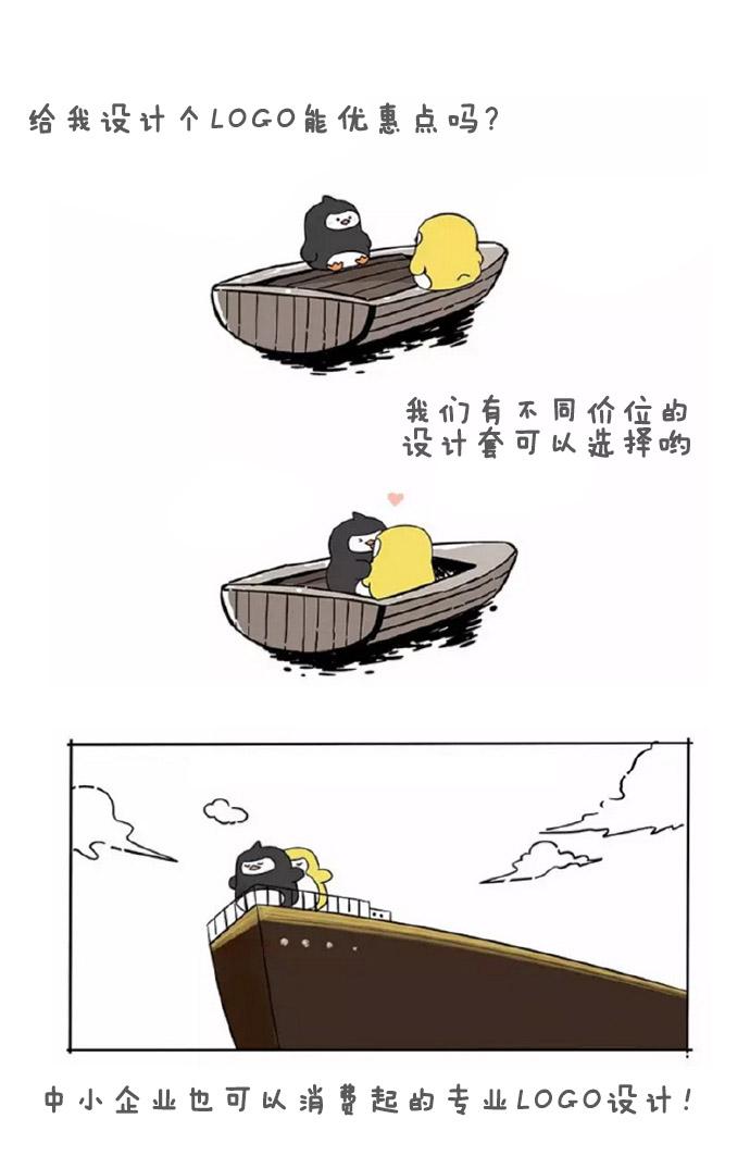 和设计师朋友友谊的小船说翻就翻,那是因为你没用123标志网!9