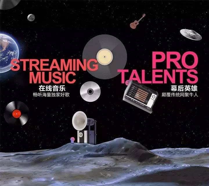 天天动听变身阿里星球,看看这些音乐类的logo都是如何设计的!
