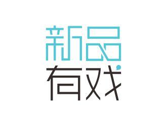 字体logo设计中,你不可不知道的设计小技巧1