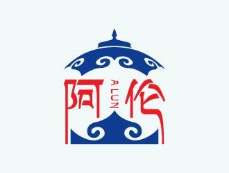 阿伦企业logo设计