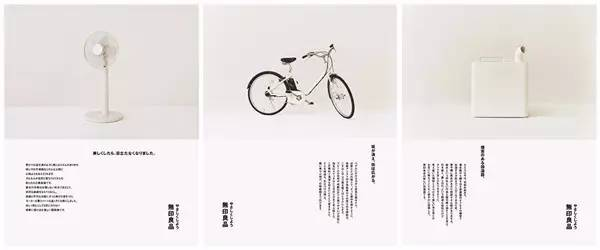 无印良品的优秀设计不仅仅表现在了产品上,还表现在了这些精致的宣传设计中
