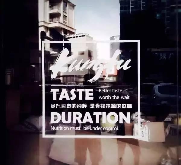 快餐行业中国风设计