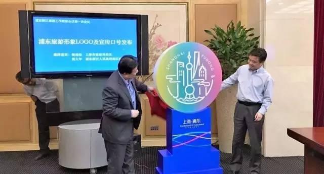浦东旅游局更新了全新的logo设计方案
