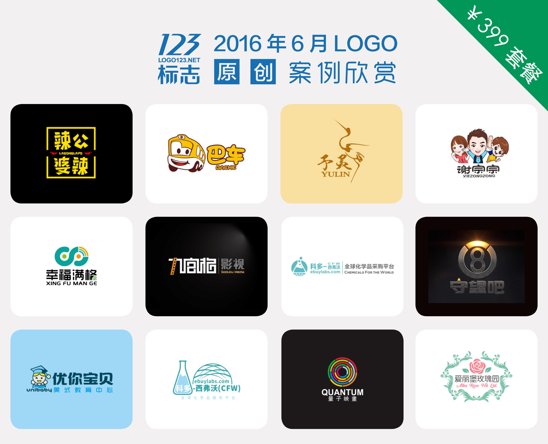 123标志原创优秀logo设计欣赏【2016年6月】