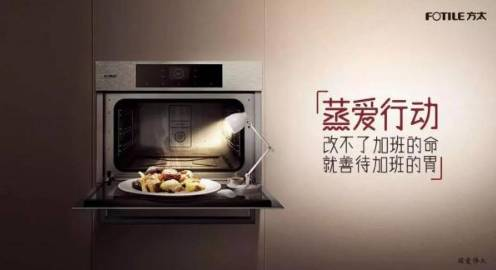国产厨具品牌方太在互联网模式下始终如一的品牌营销策略