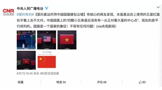 奥运会的中国国旗设计竟然是山寨的?!9